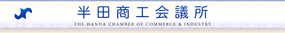 半田商工会議所 THE HANDA CHAMBER OF COMMERCE & INDUSTRY